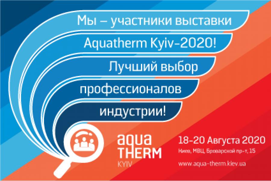 Компанія ARB запрошує вас на виставку Акватерм Київ 2020