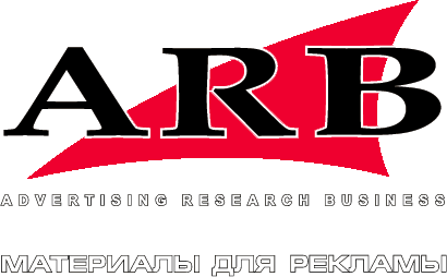 Advertising Research Buissnes - материалы для наружной рекламы